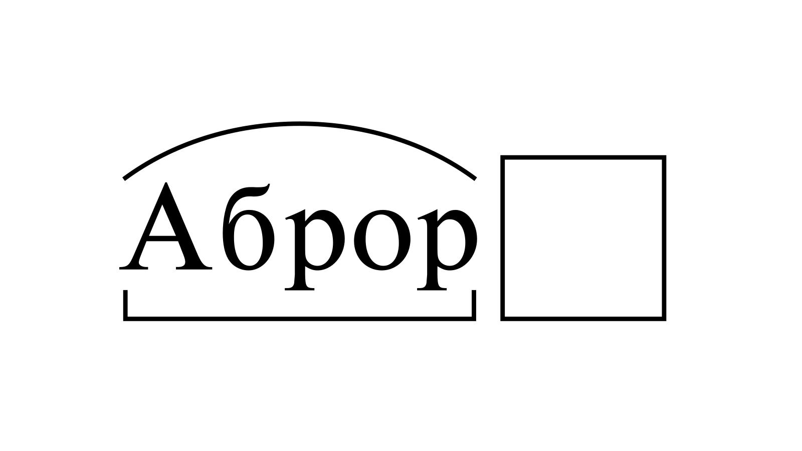 Разбор слова «Аброр» по составу