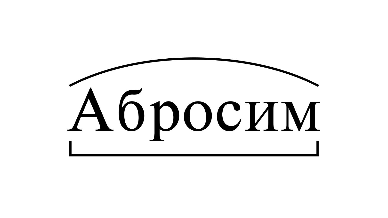 Разбор слова «Абросим» по составу