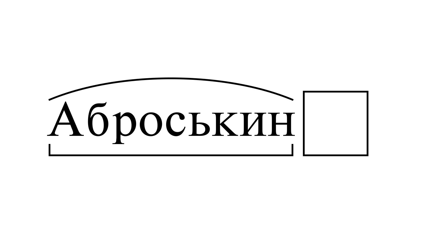 Разбор слова «Аброськин» по составу