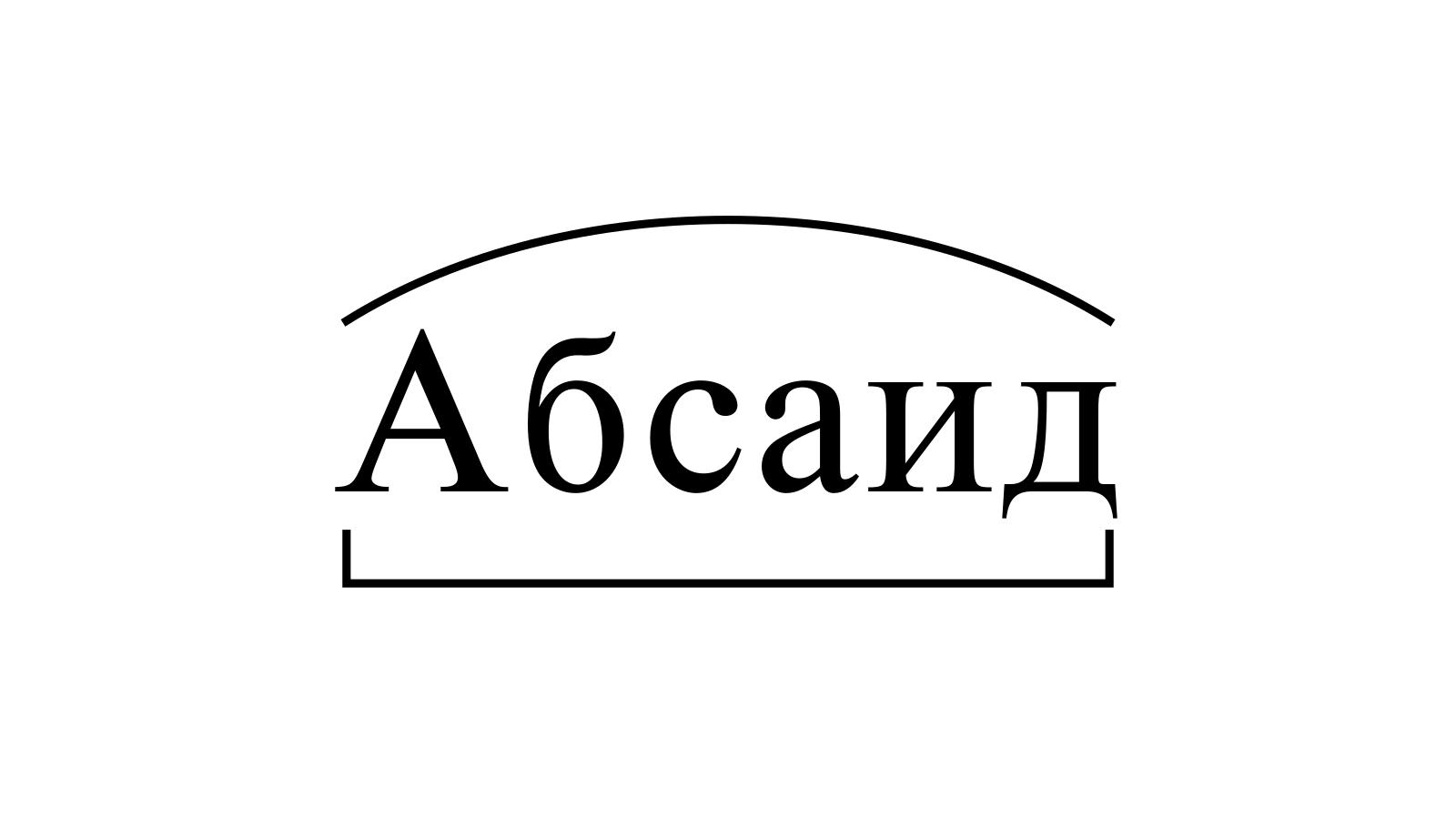 Разбор слова «Абсаид» по составу
