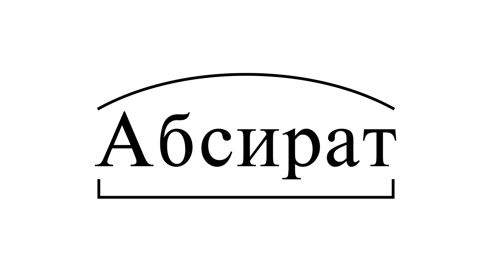 Разбор слова «Абсират» по составу