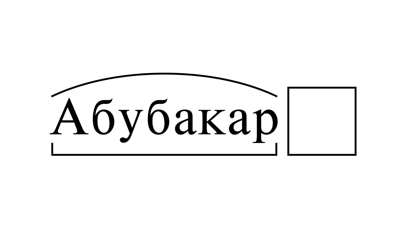 Разбор слова «Абубакар» по составу