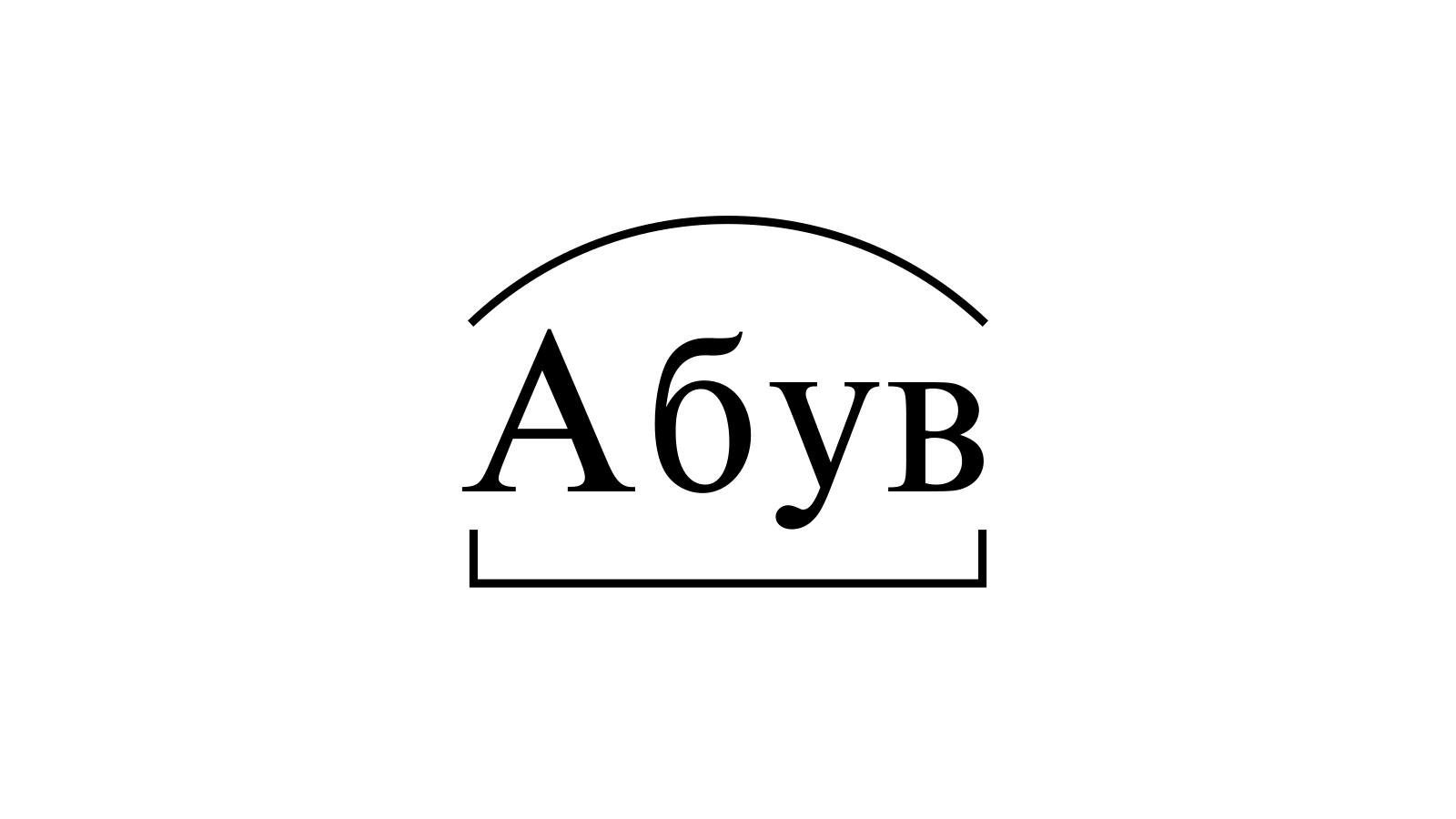 Разбор слова «Абув» по составу