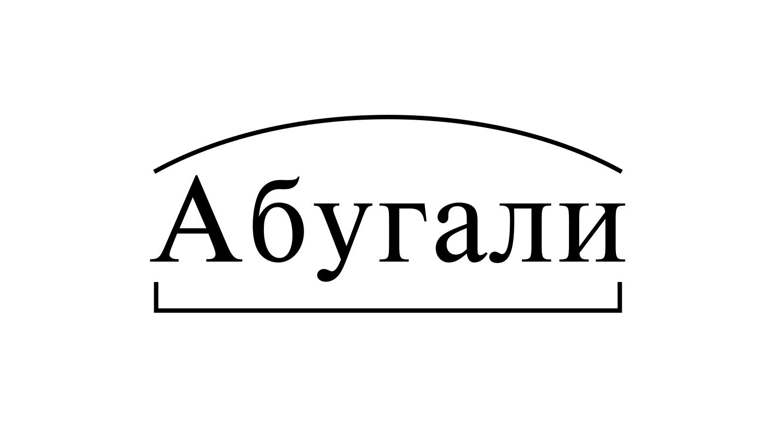 Разбор слова «Абугали» по составу