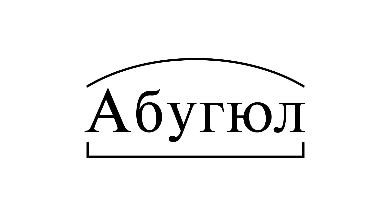 Разбор слова «Абугюл» по составу