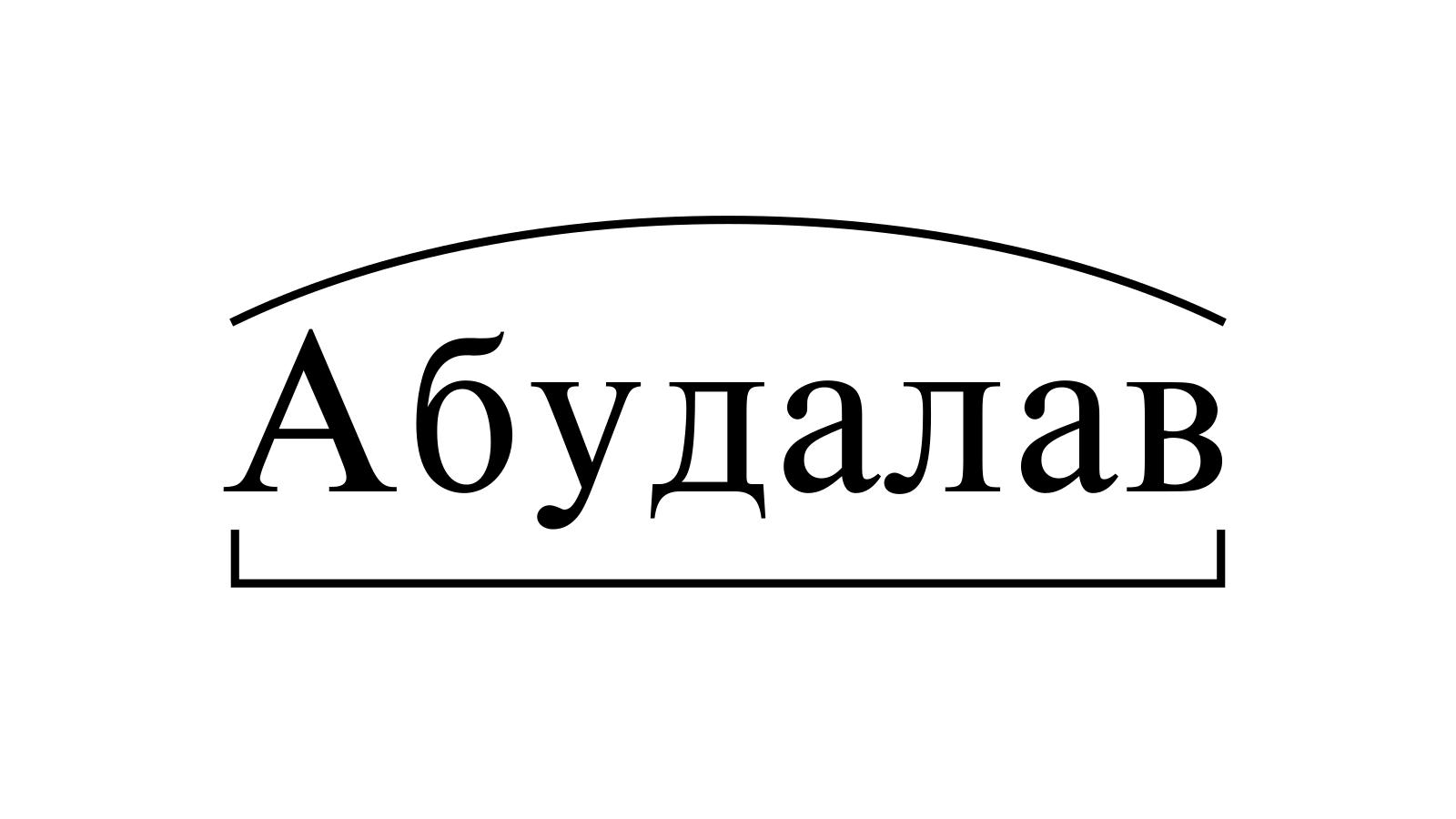 Разбор слова «Абудалав» по составу