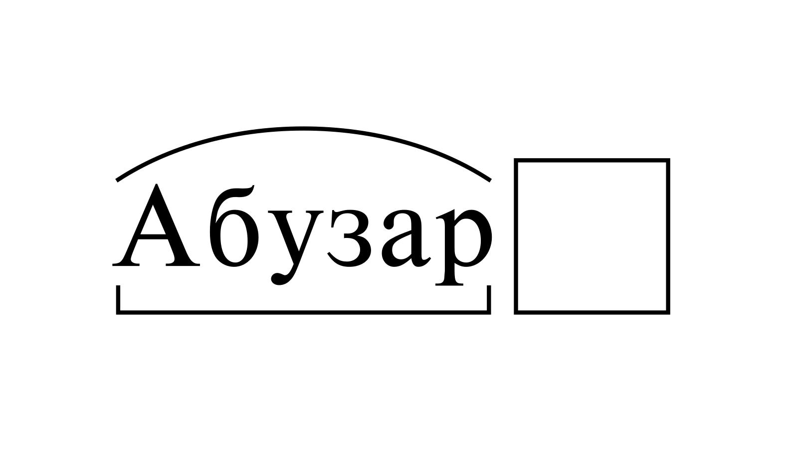 Разбор слова «Абузар» по составу