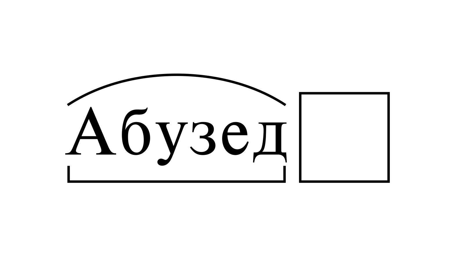 Разбор слова «Абузед» по составу