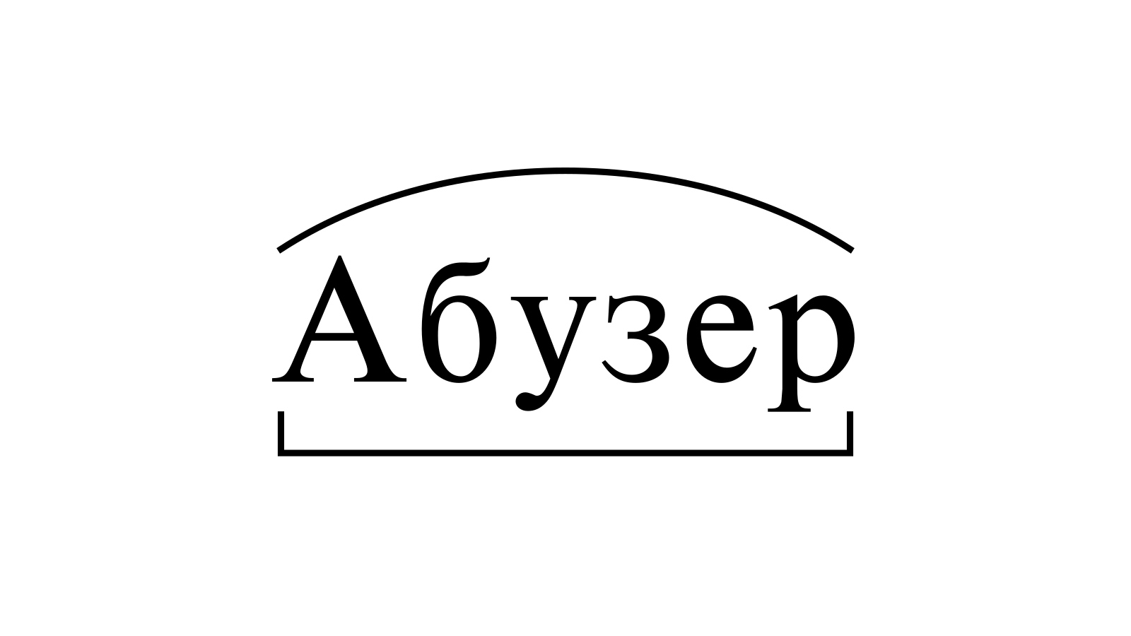 Разбор слова «Абузер» по составу