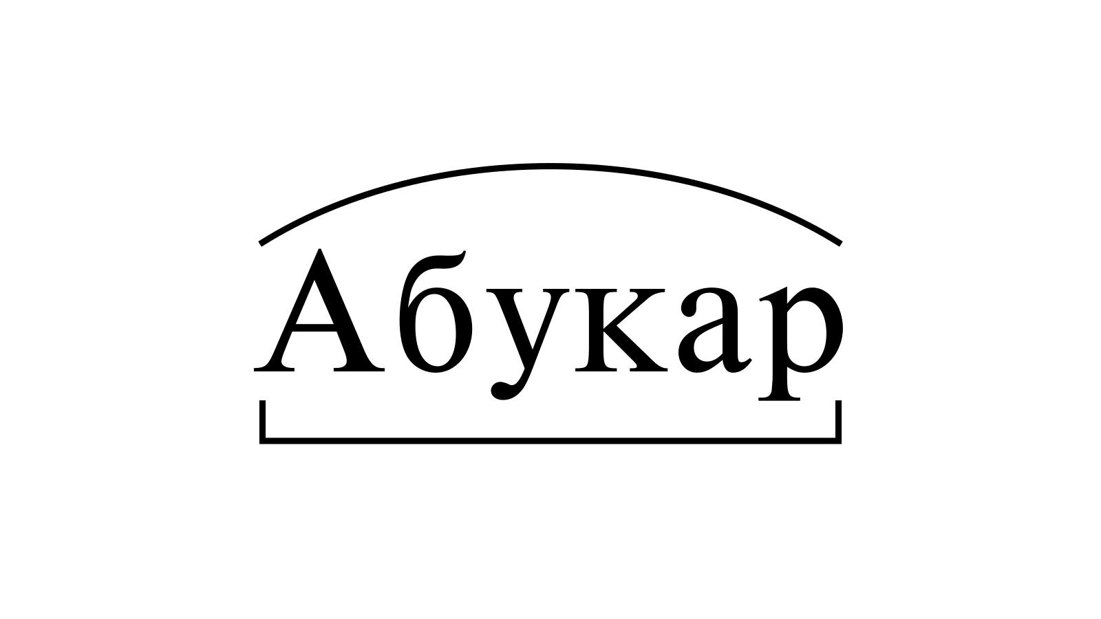 Разбор слова «Абукар» по составу