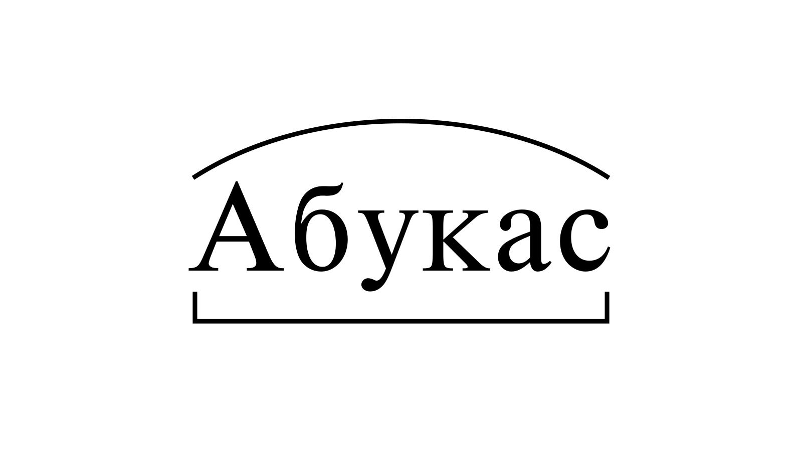 Разбор слова «Абукас» по составу