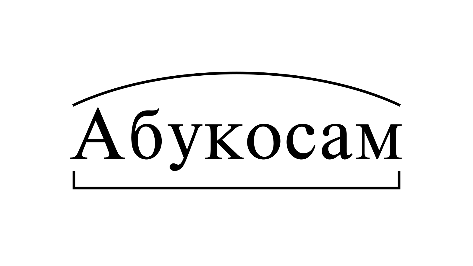 Разбор слова «Абукосам» по составу