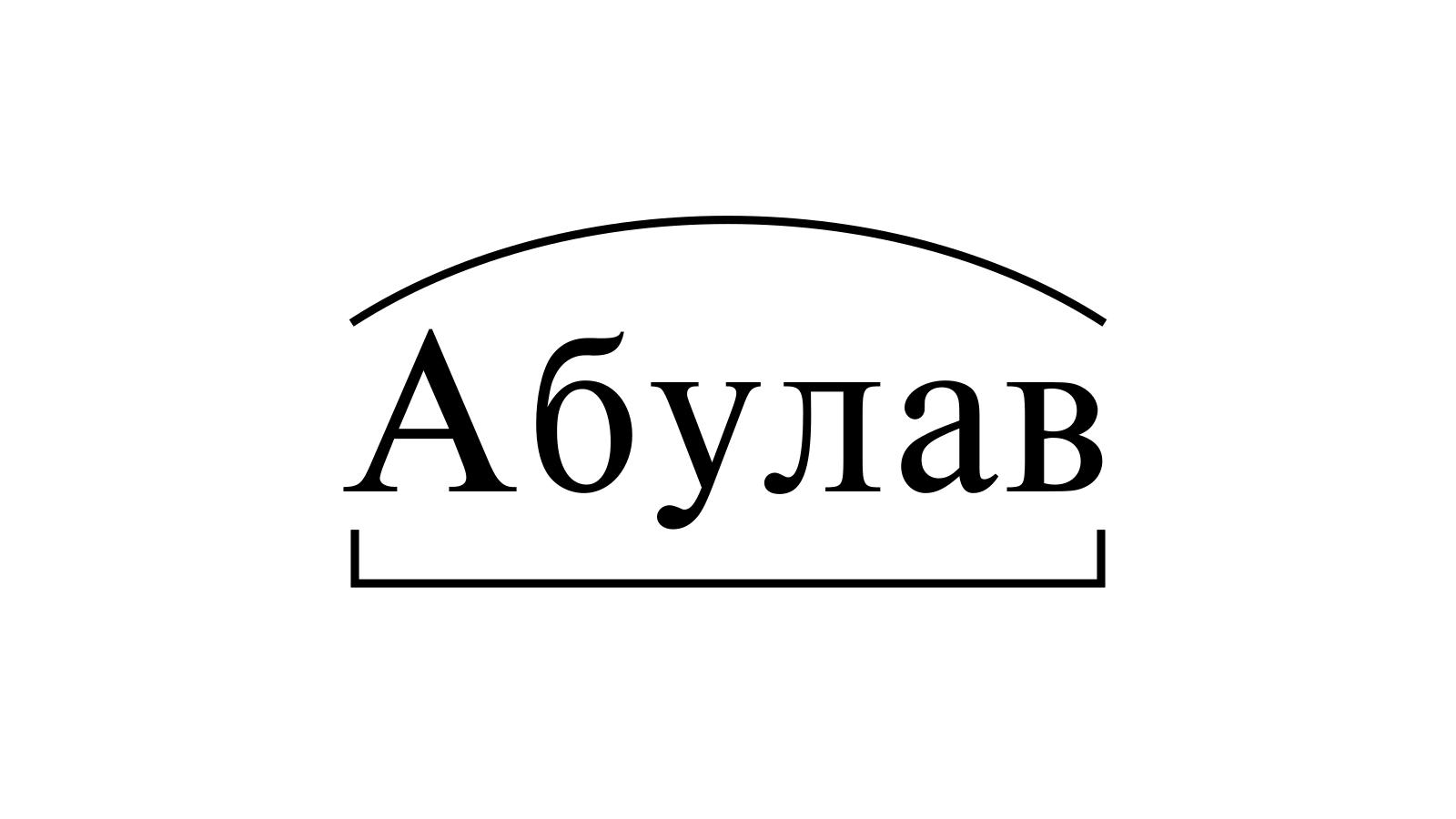 Разбор слова «Абулав» по составу