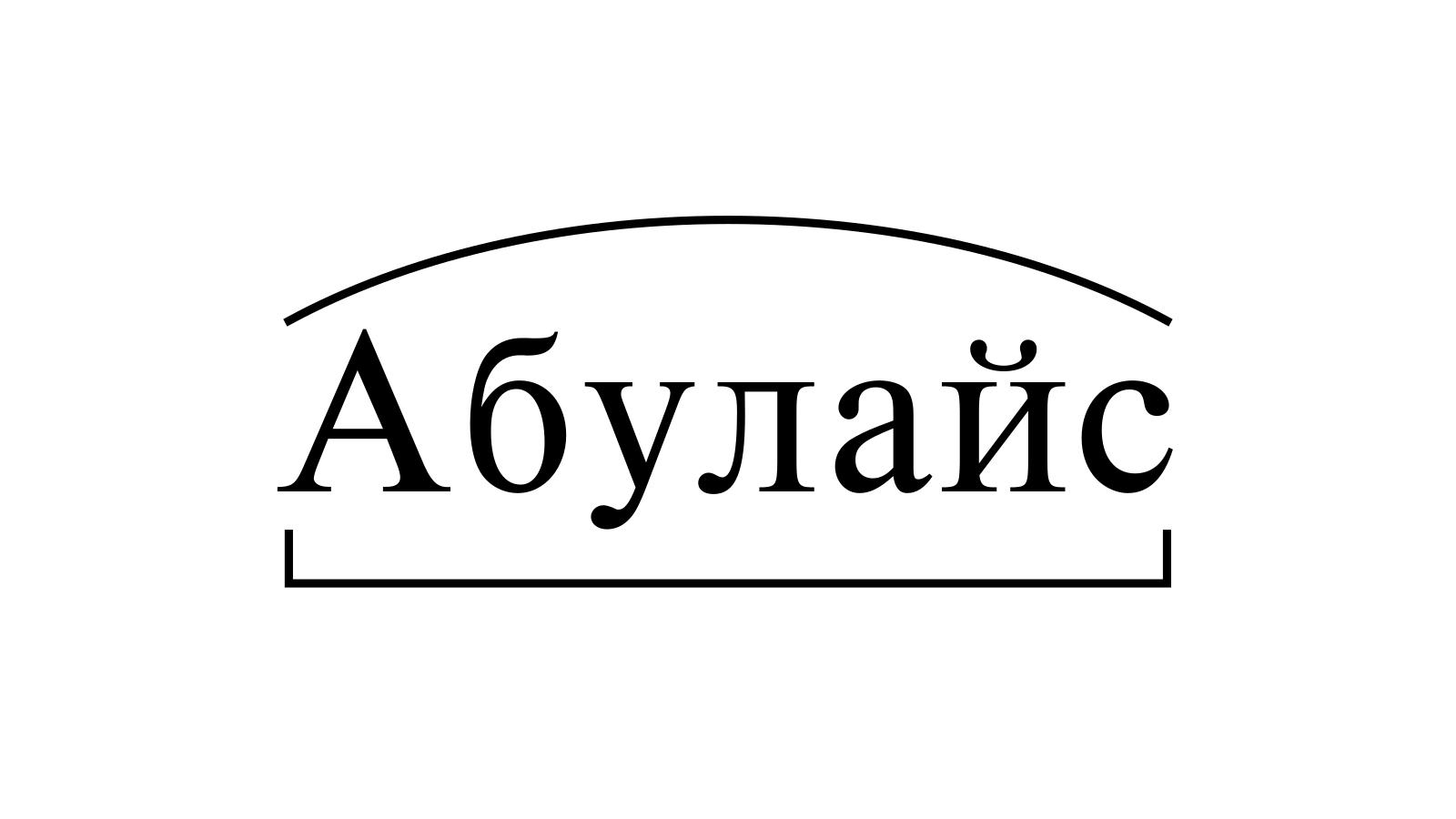 Разбор слова «Абулайс» по составу