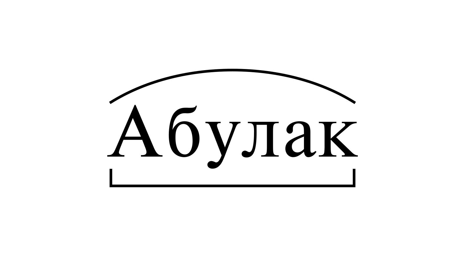 Разбор слова «Абулак» по составу