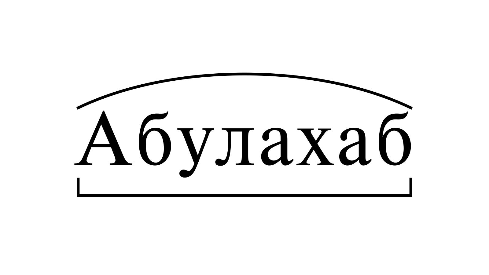 Разбор слова «Абулахаб» по составу