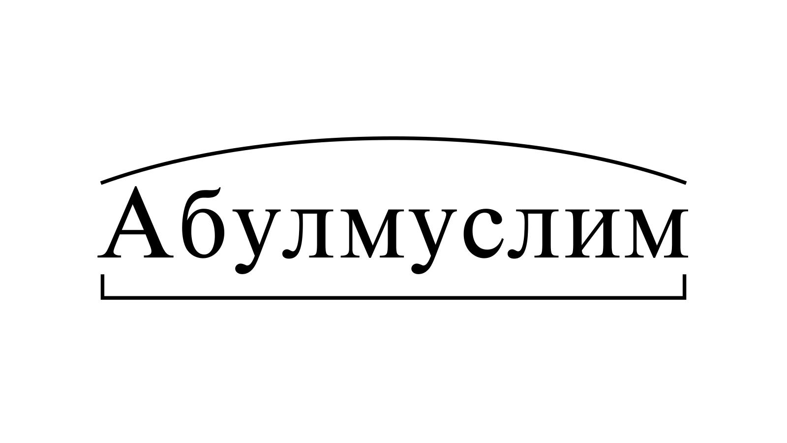 Разбор слова «Абулмуслим» по составу