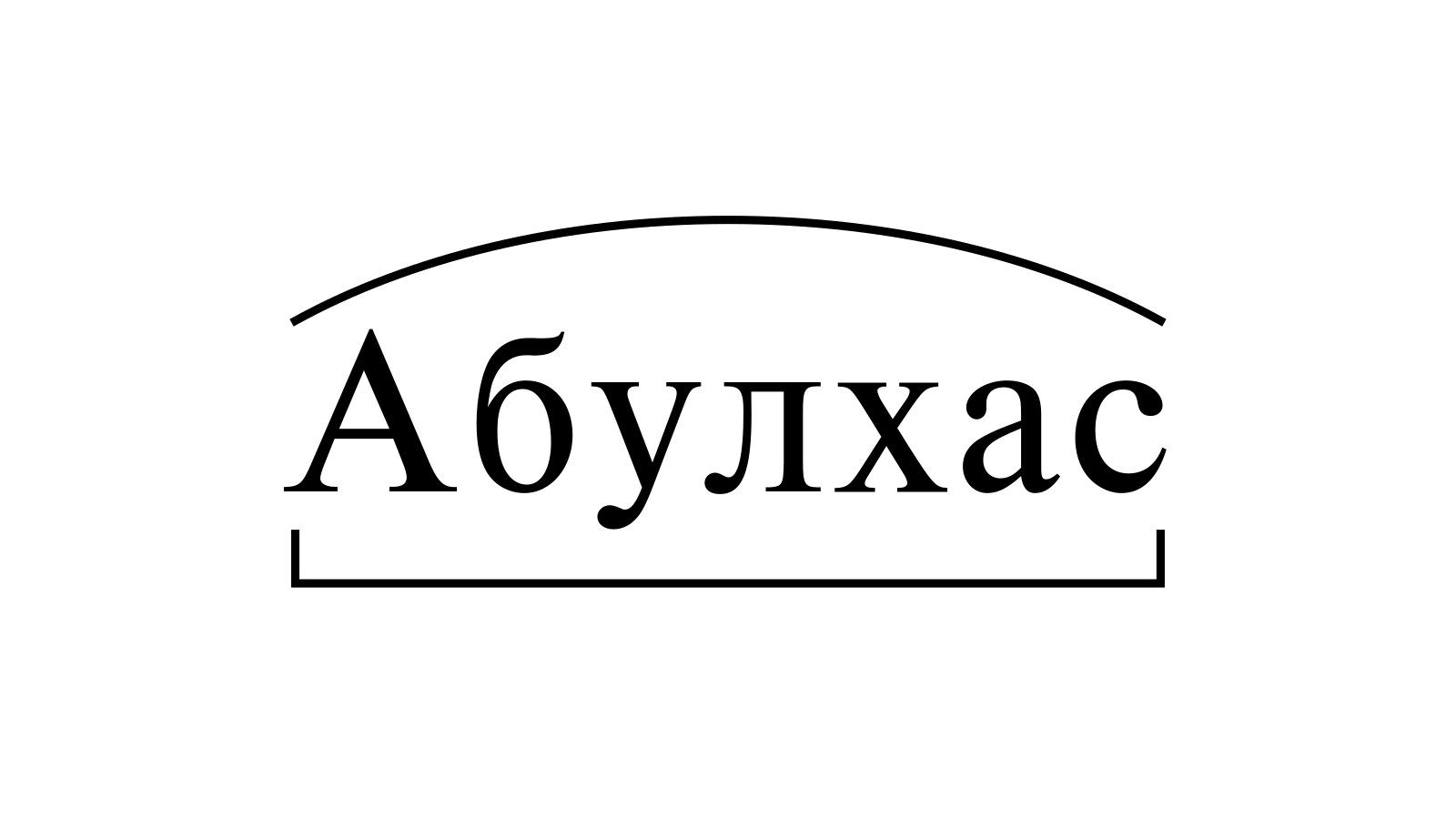 Разбор слова «Абулхас» по составу