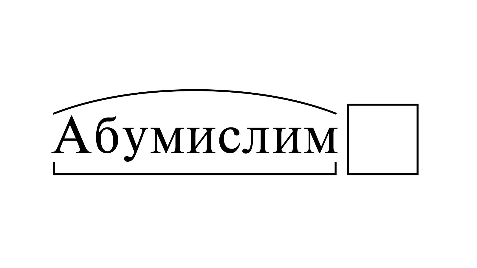 Разбор слова «Абумислим» по составу