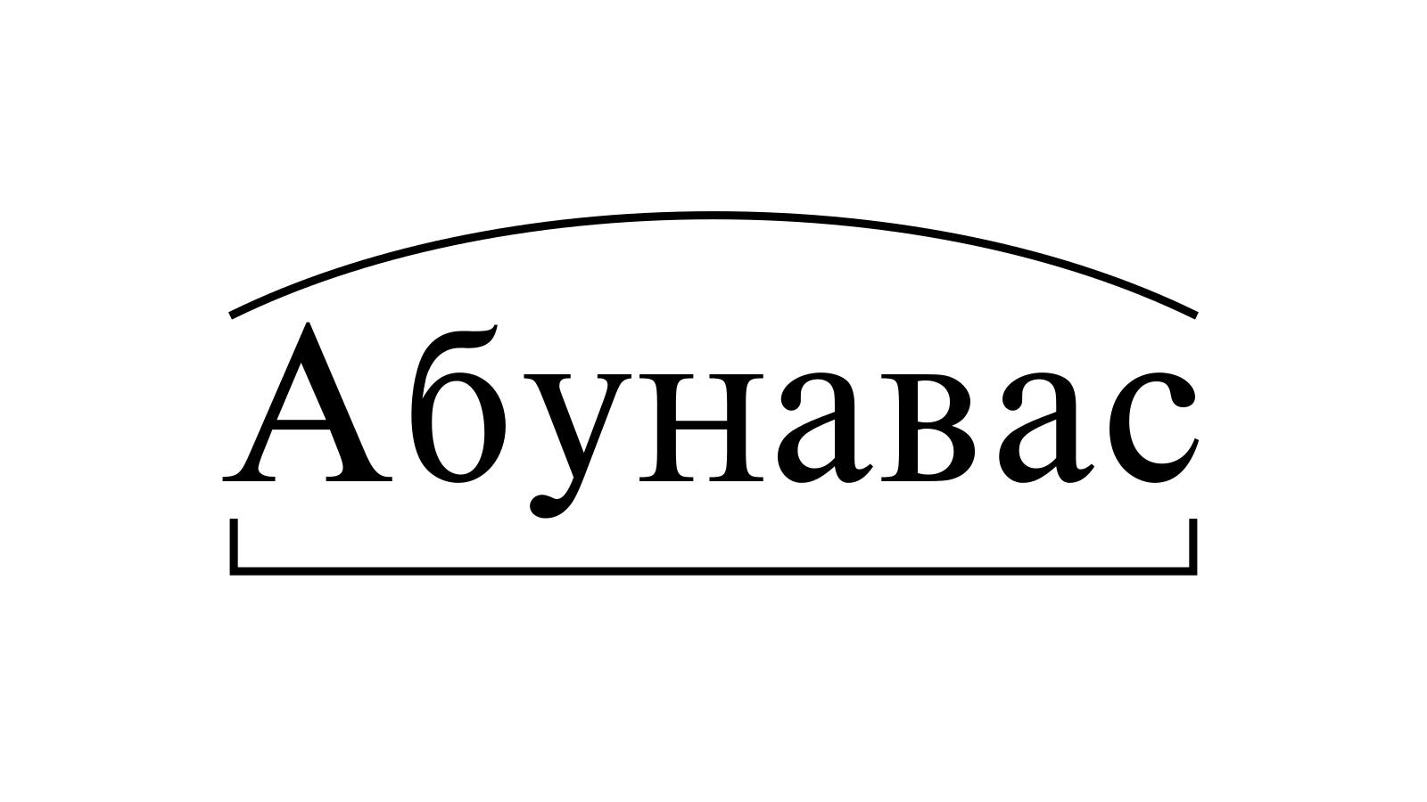 Разбор слова «Абунавас» по составу