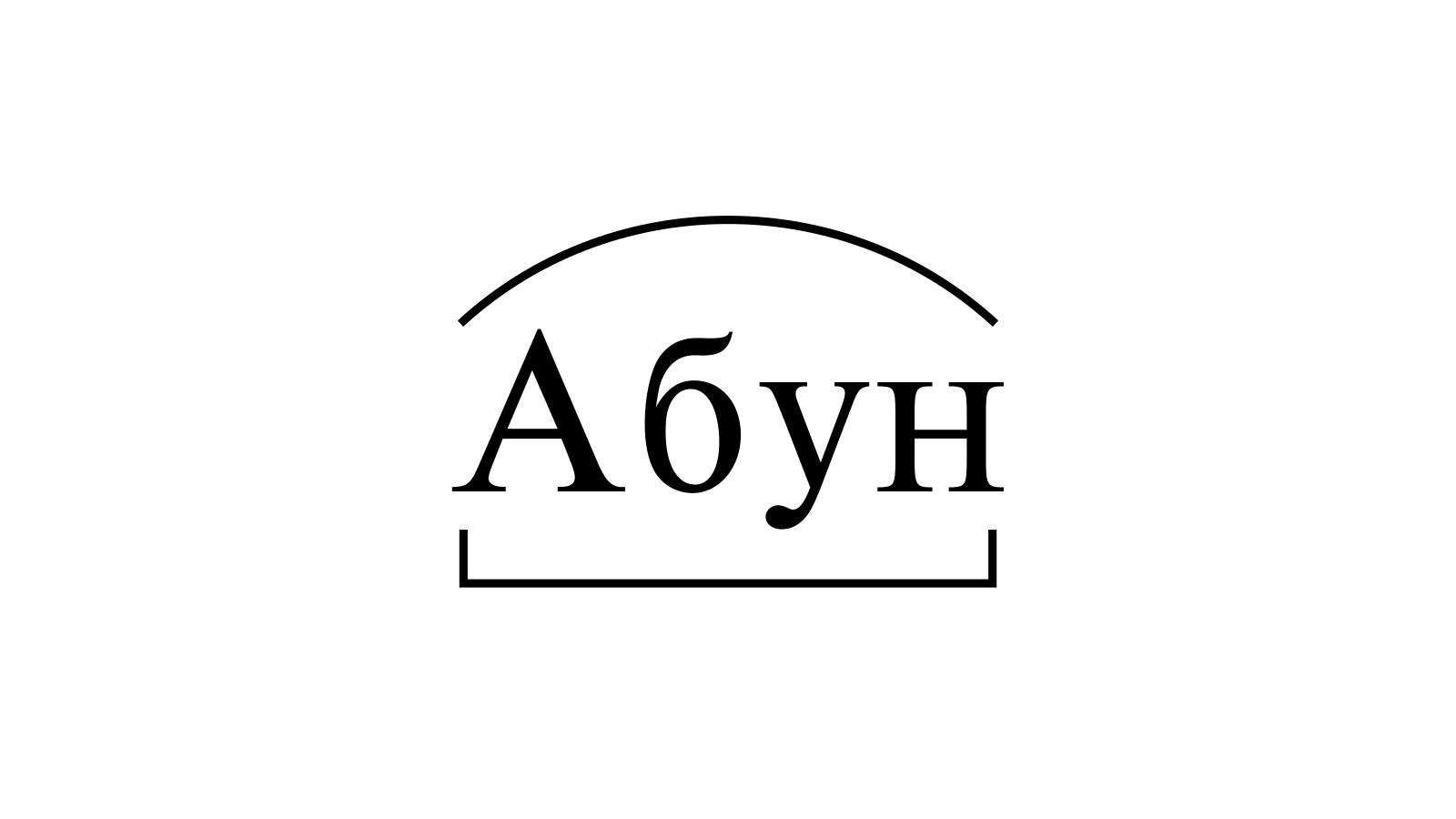 Разбор слова «Абун» по составу