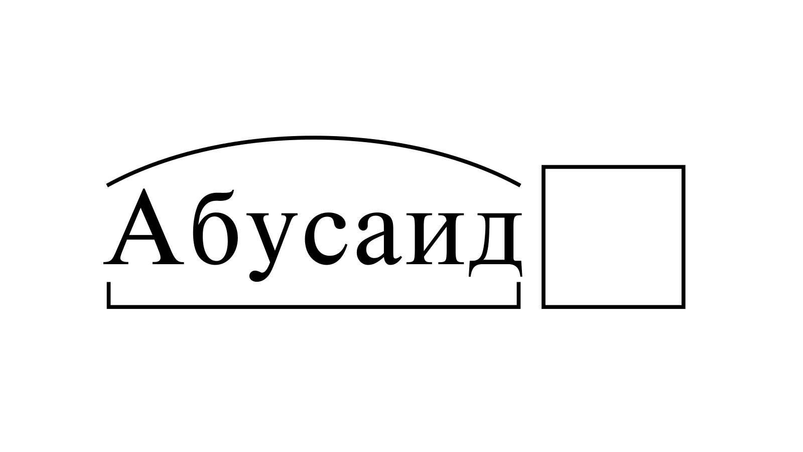Разбор слова «Абусаид» по составу
