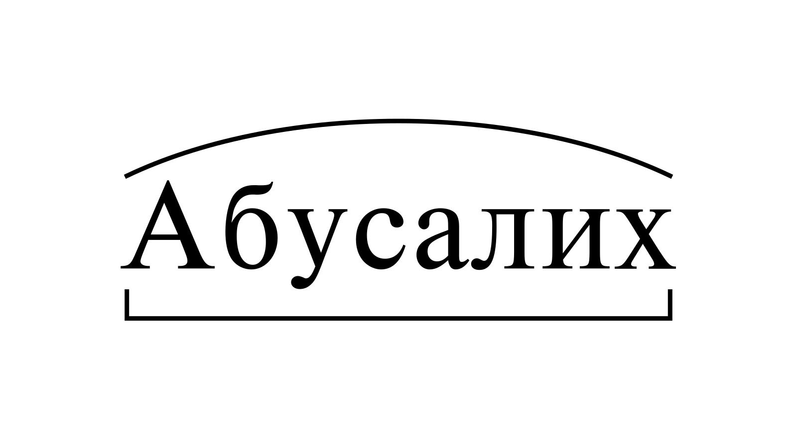 Разбор слова «Абусалих» по составу