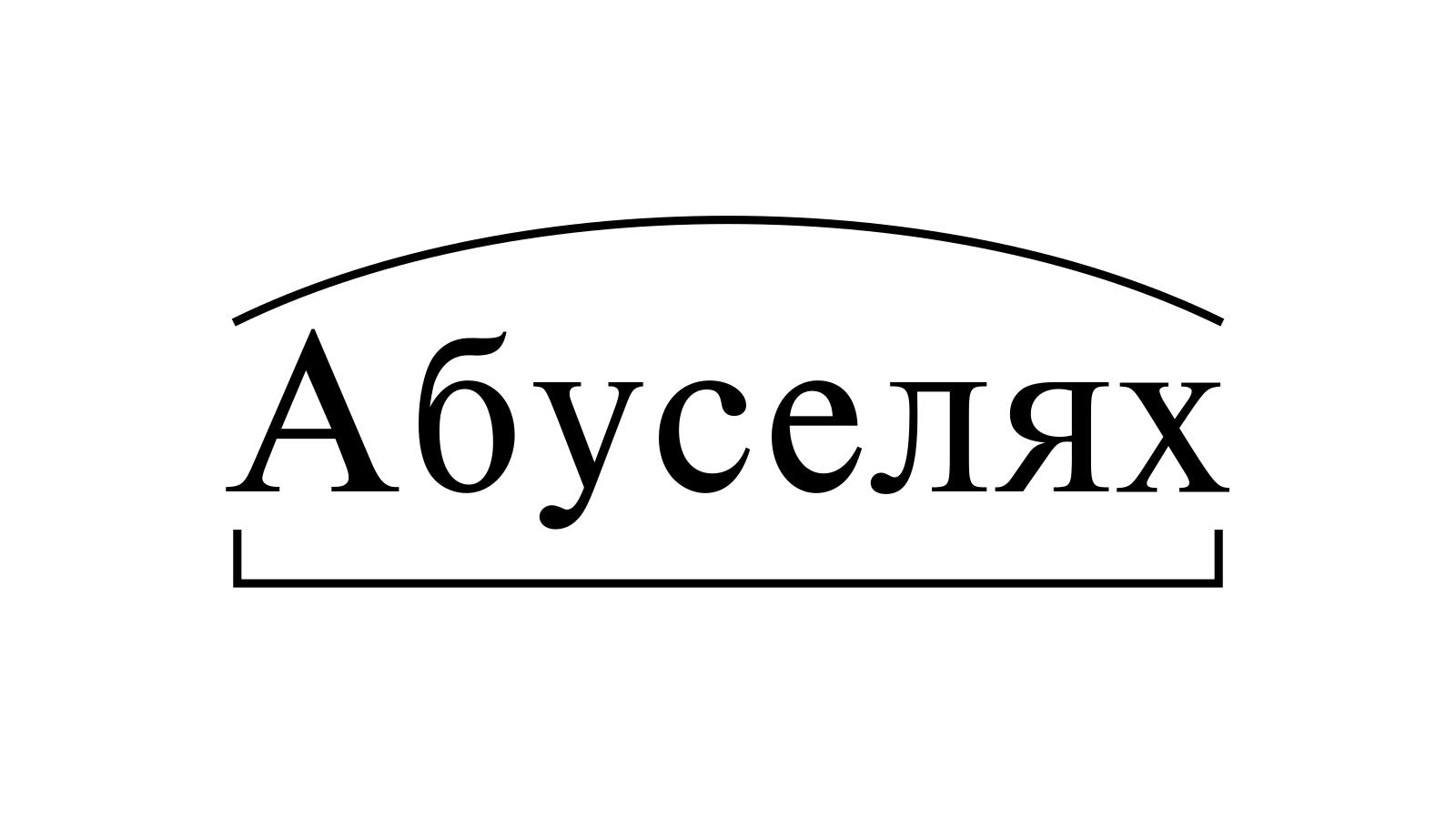 Разбор слова «Абуселях» по составу