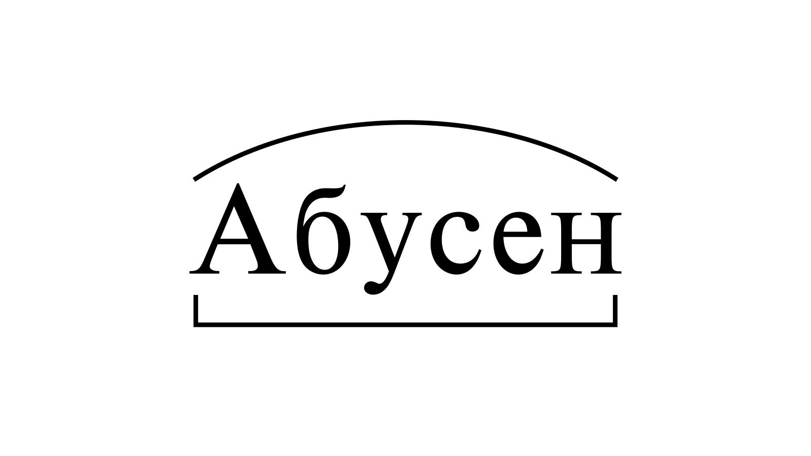 Разбор слова «Абусен» по составу