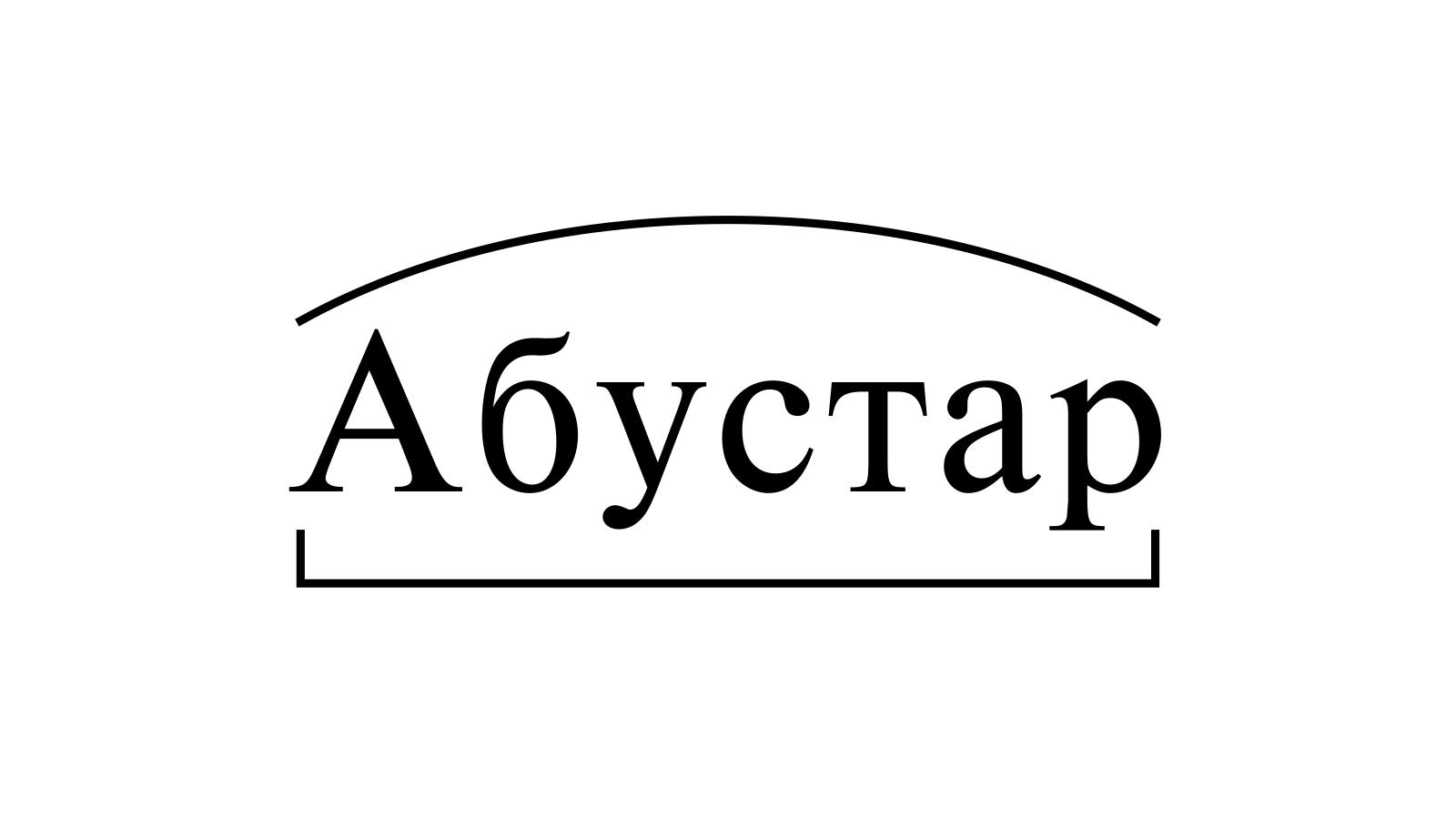 Разбор слова «Абустар» по составу