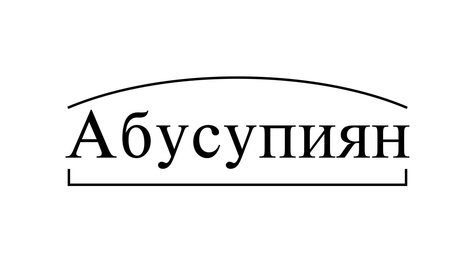 Разбор слова «Абусупиян» по составу