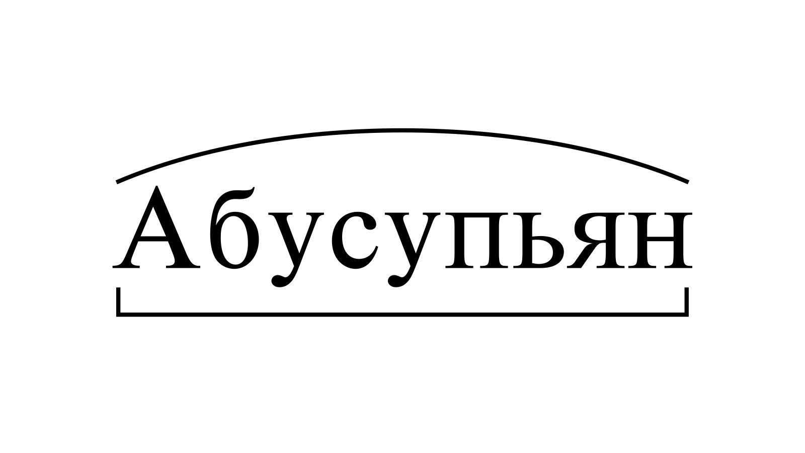 Разбор слова «Абусупьян» по составу