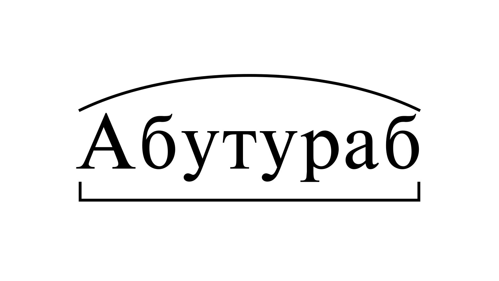 Разбор слова «Абутураб» по составу