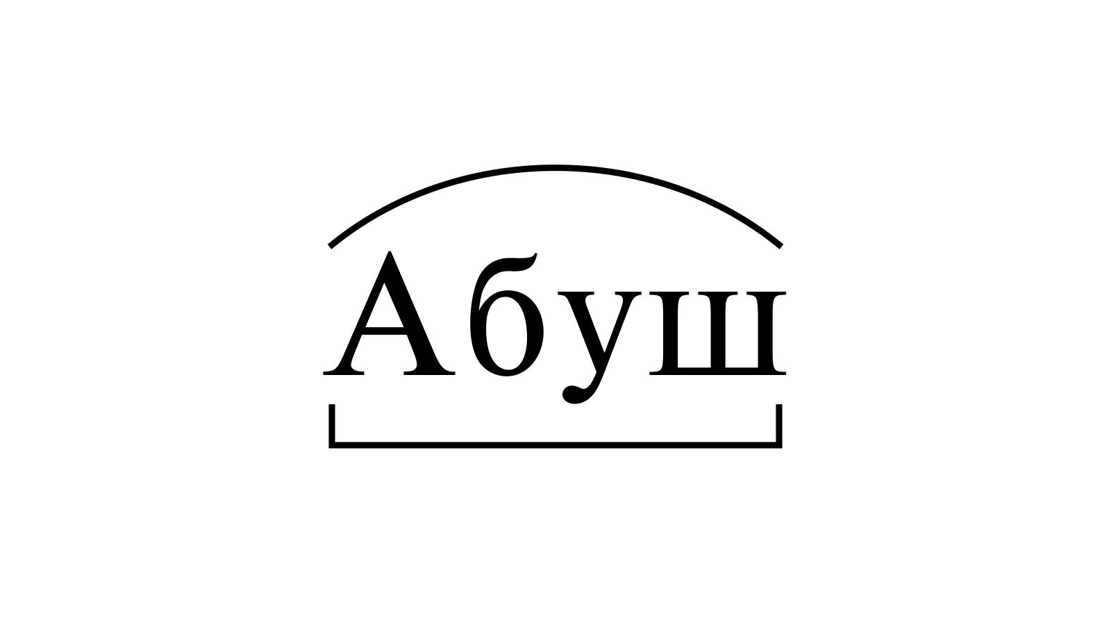 Разбор слова «Абуш» по составу