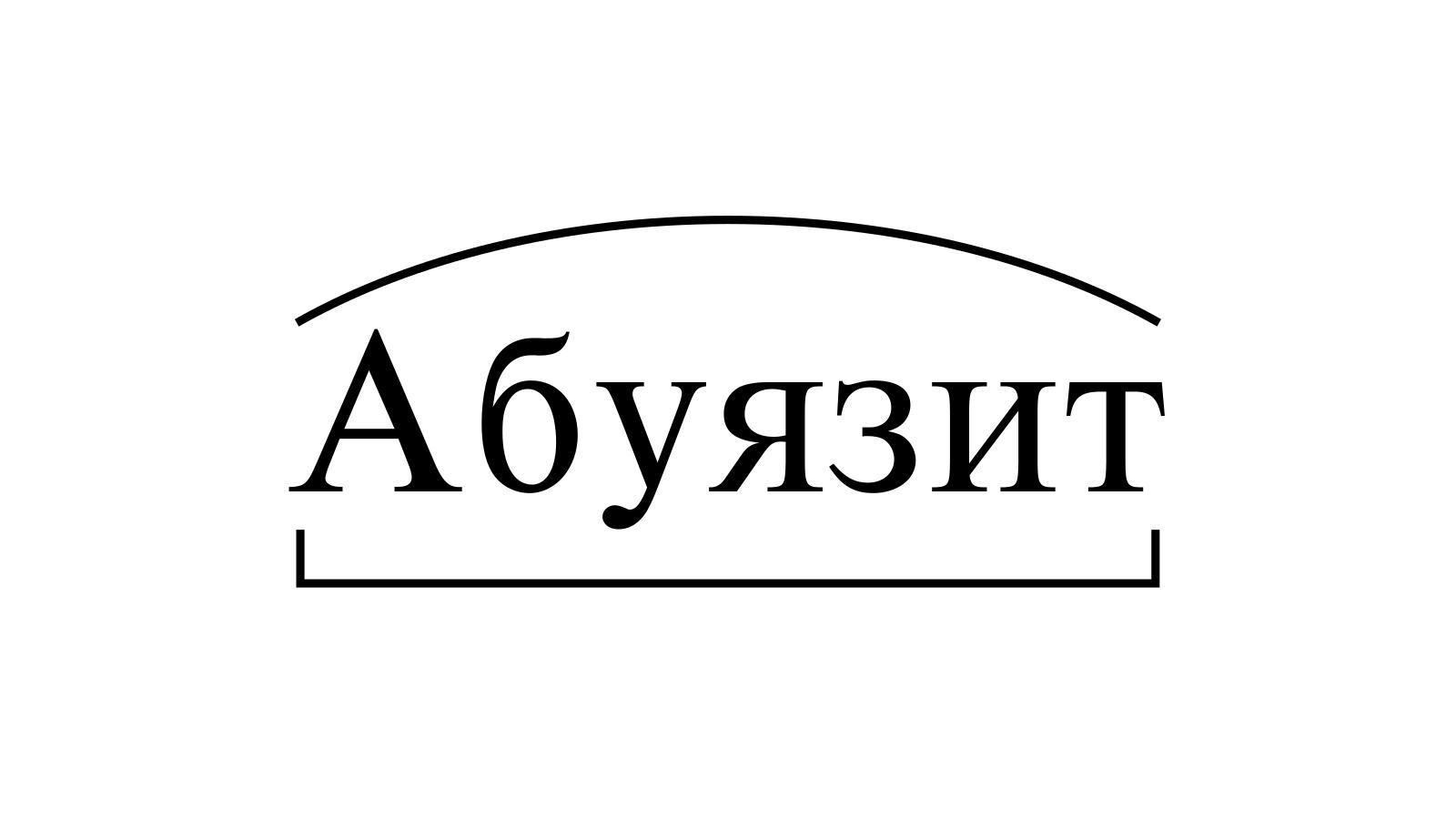 Разбор слова «Абуязит» по составу