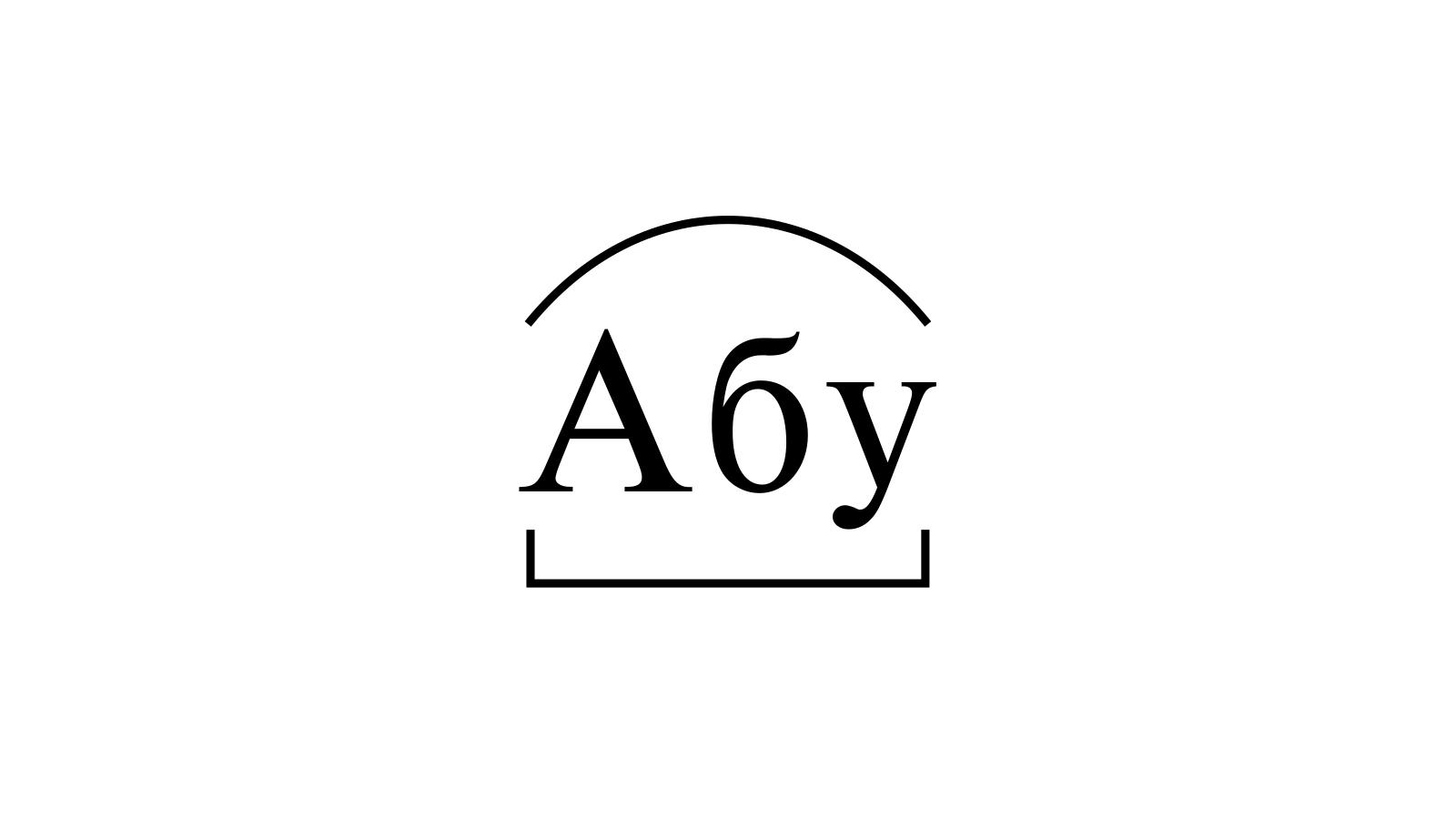 Разбор слова «Абу» по составу