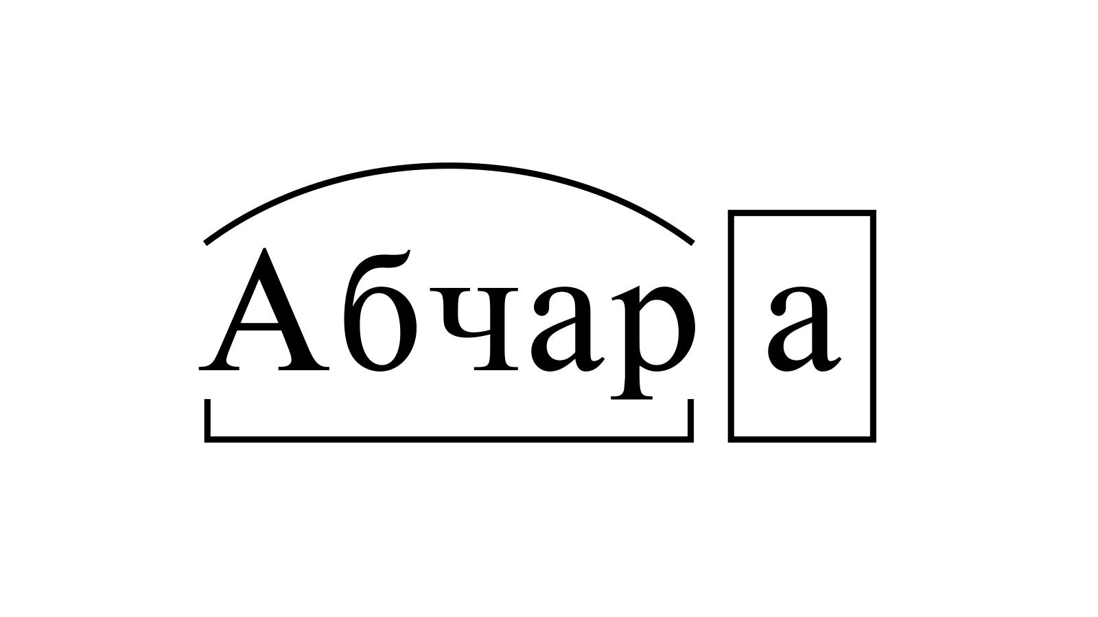 Разбор слова «Абчара» по составу