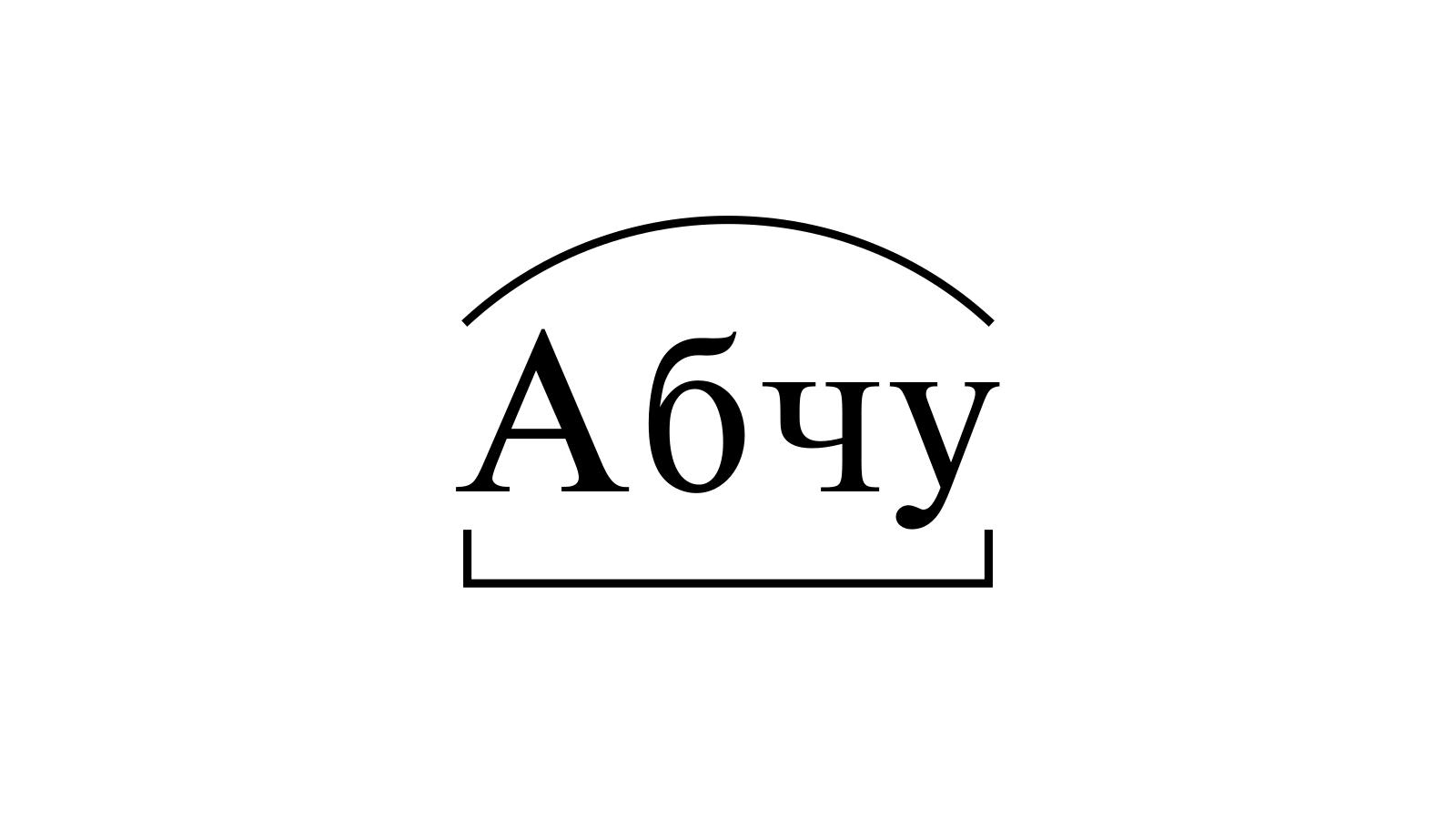 Разбор слова «Абчу» по составу