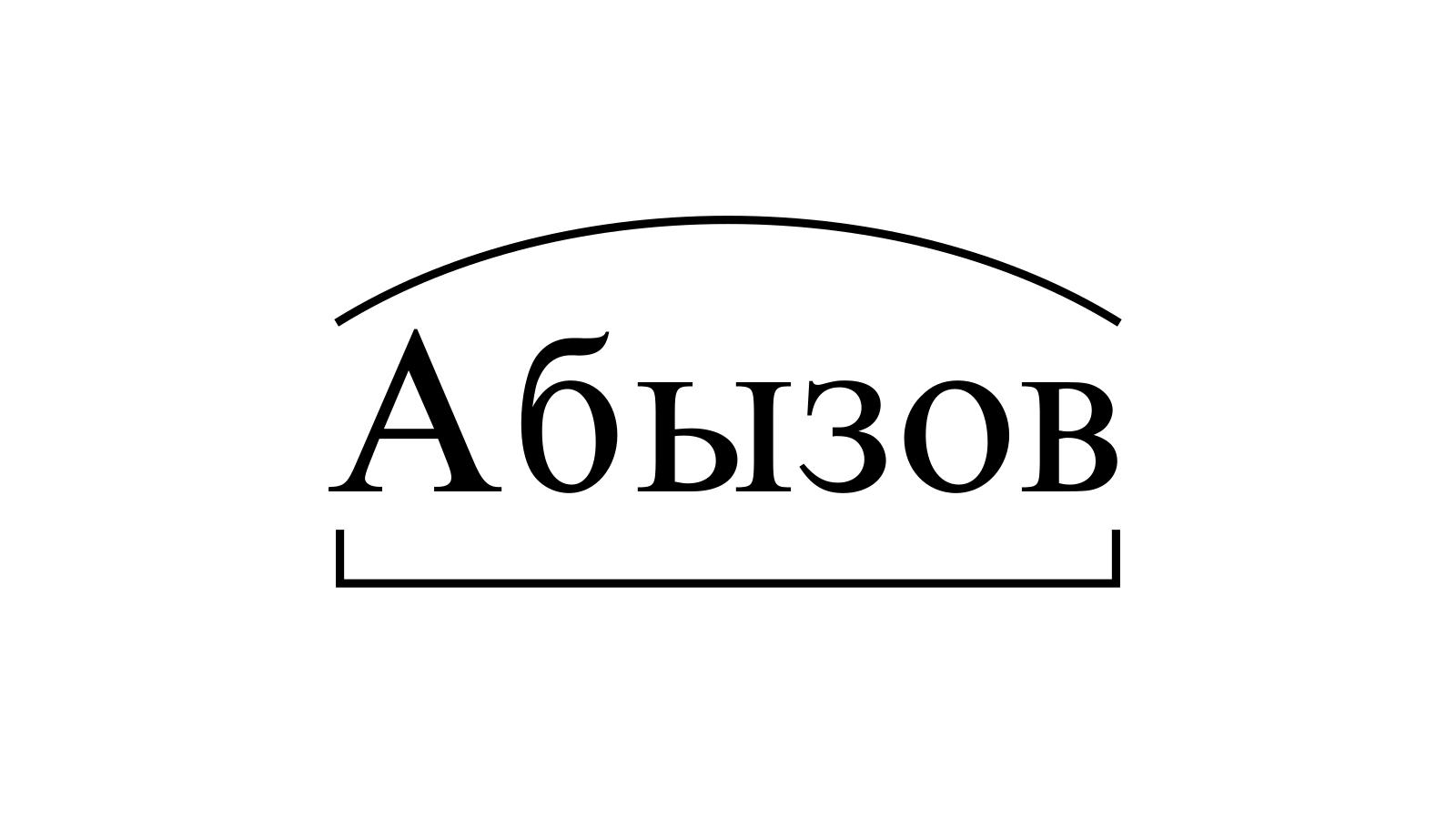 Разбор слова «Абызов» по составу