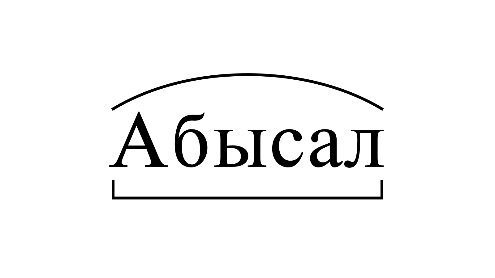 Разбор слова «Абысал» по составу