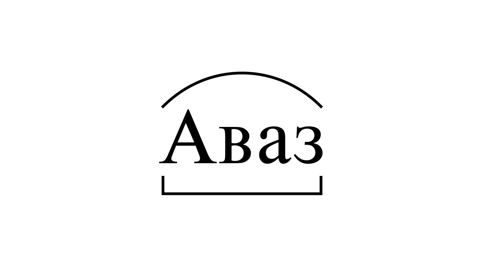 Разбор слова «Аваз» по составу