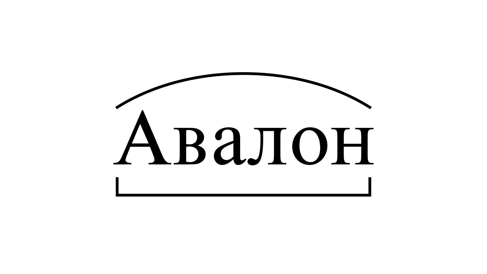 Разбор слова «Авалон» по составу
