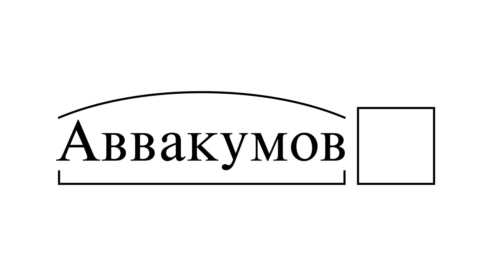 Разбор слова «Аввакумов» по составу