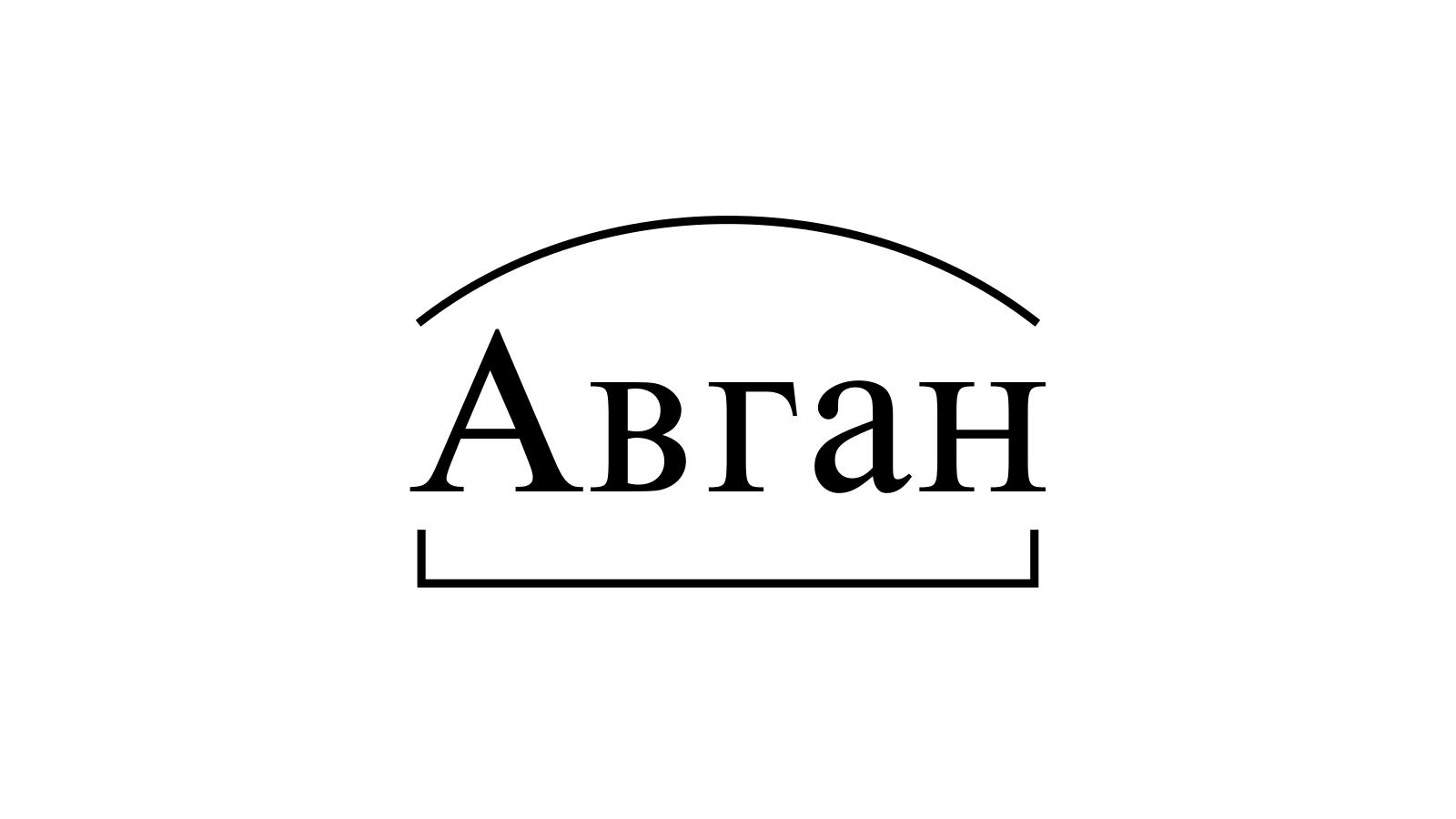 Разбор слова «Авган» по составу