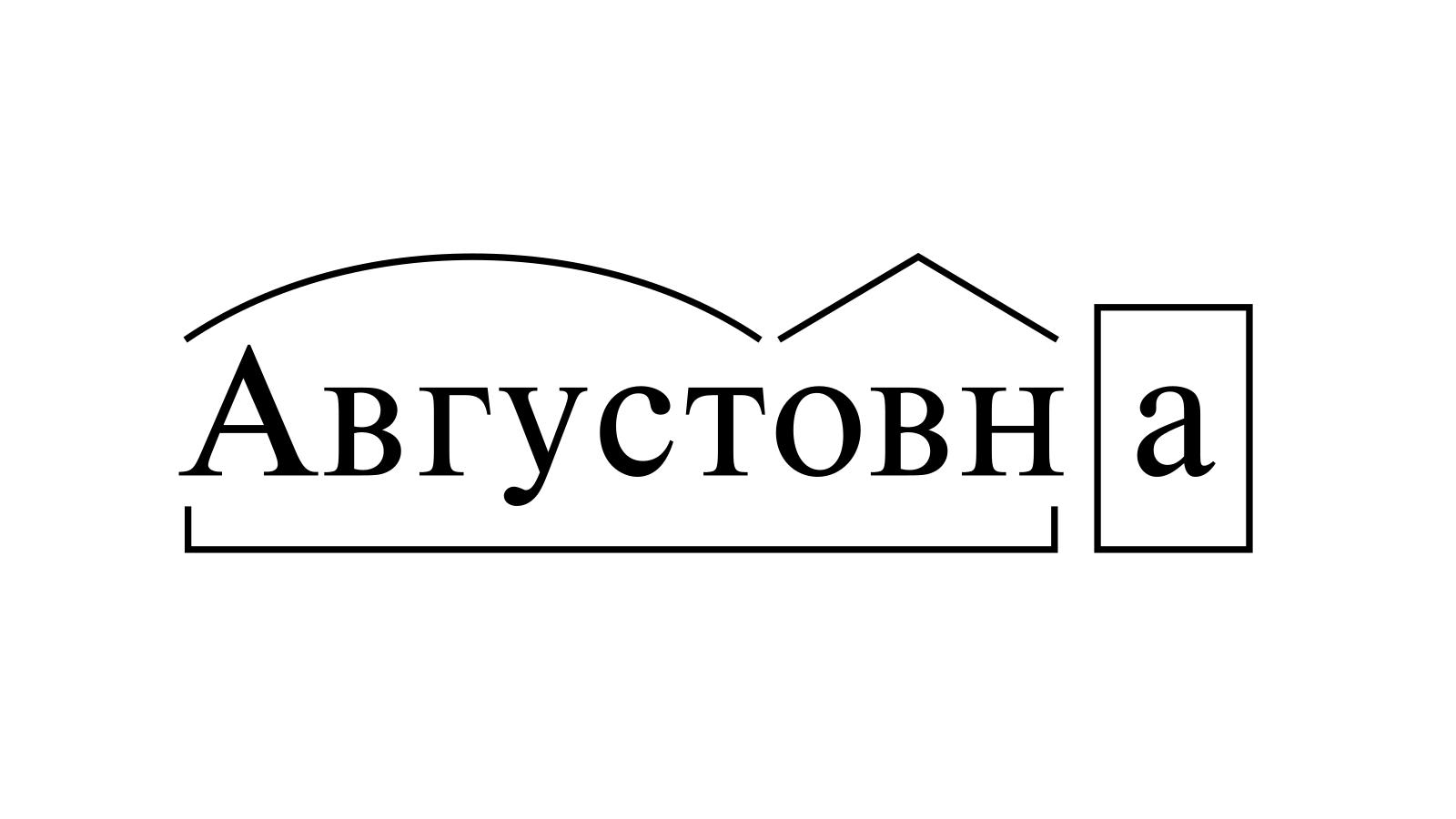 Разбор слова «Августовна» по составу