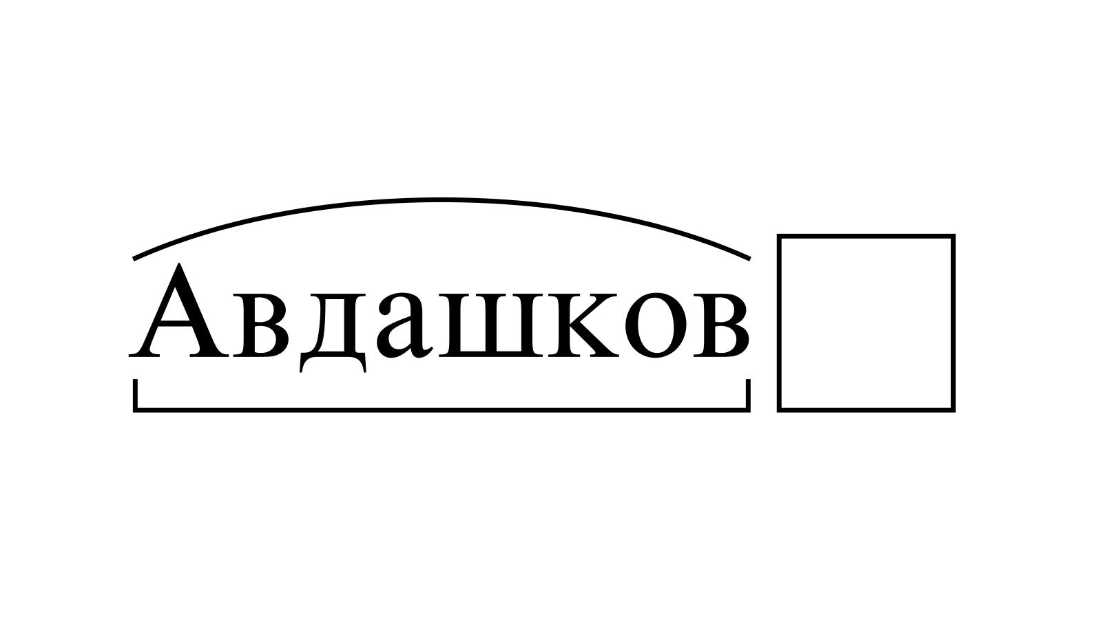 Разбор слова «Авдашков» по составу