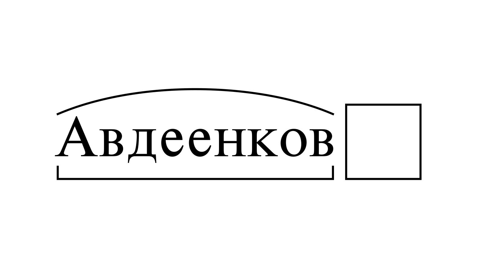 Разбор слова «Авдеенков» по составу