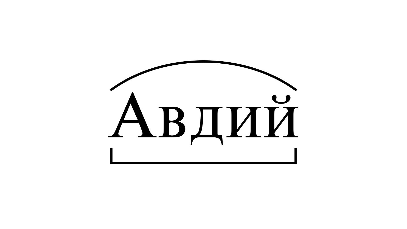 Разбор слова «Авдий» по составу