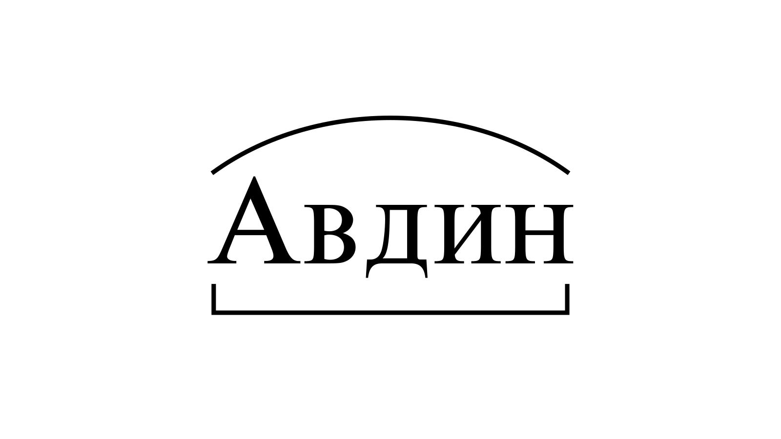 Разбор слова «Авдин» по составу
