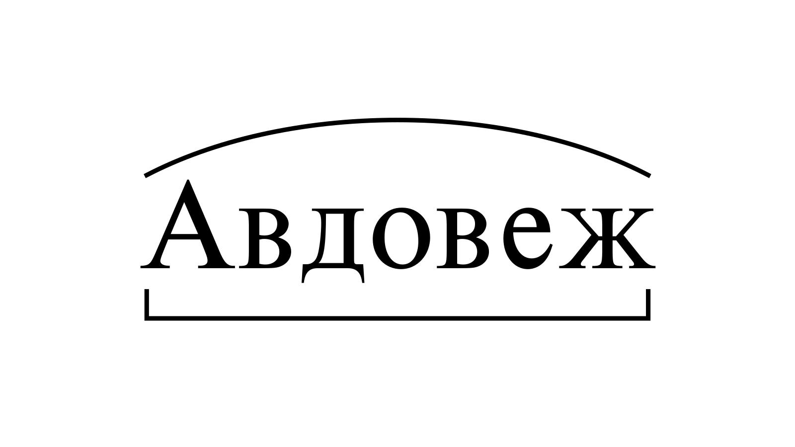 Разбор слова «Авдовеж» по составу